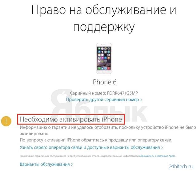 Как проверить новый телефон или нет apple iphone 8 владивосток