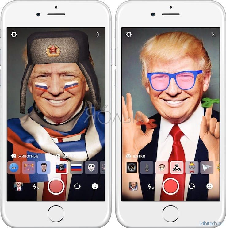 как вставить лицо в картинку на айфоне