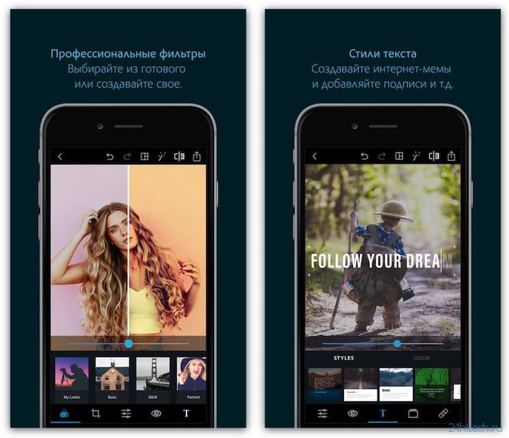 Крутые обработке фотографий приложение для айфона