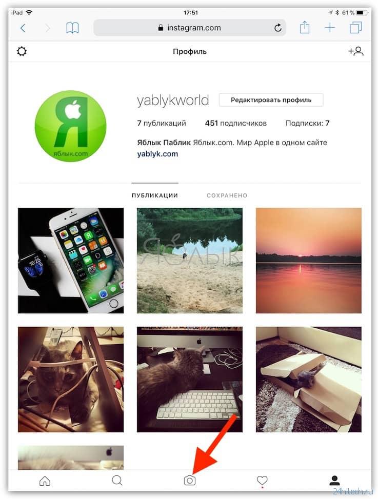 деятельность как загрузить фото в инстаграм с айфона поможем подобрать