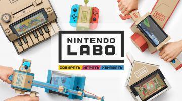 видео | Сделай сам: интерактивные конструкторы Nintendo Labo