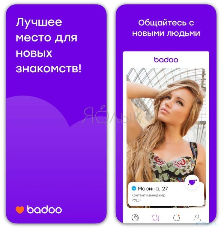 Создать приложение для знакомств