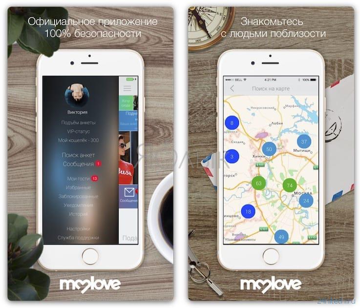 Айфон для знакомств лучшие приложения на