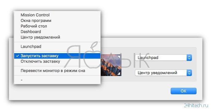 17 терминов и базовых функций macOS, которые могут быть непонятны новичку
