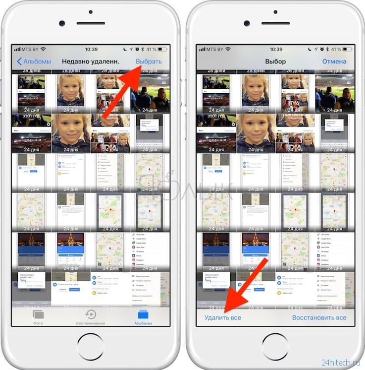 Как достать удаленные фото из айфона