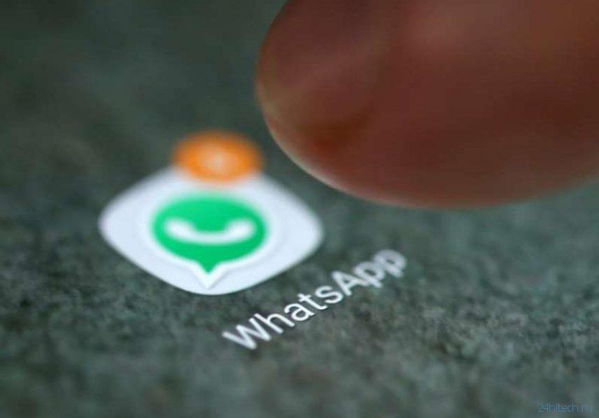 WhatsApp запускает новые функции группового чата