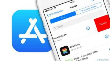 Как выборочно скрывать покупки из App Store на iPhone или iPad