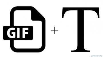 Как добавить текст в GIF (гифку) онлайн и бесплатно