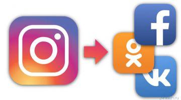 Как привязать Инстаграм к Вконтакте, Одноклассникам и Фейсбуку, чтобы фото и видео появлялись в этих соцсетях автоматически