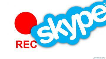 Запись звонков в Skype (аудио или видео): как сохранять и делиться