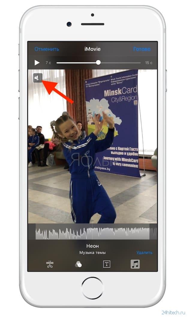как наложить музыку на фото в айфоне ведь что