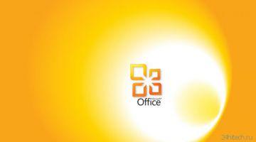 В истории Microsoft Office завершилась важная страница