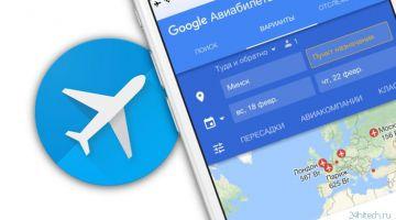 7 причин, почему Google Авиабилеты (Flights) — лучший сервис для покупки билетов на самолет
