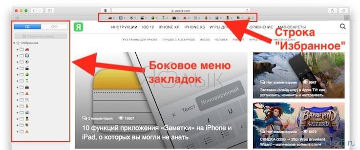 Закладки и «Избранное» в браузере Safari на Мас: Полное руководство