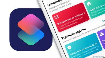 Приложение Команды (Shortcuts) на iPhone и iPad: что это такое, для чего нужно и как пользоваться
