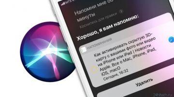 iOS 12: Как при помощи Siri быстро создавать сложные напоминания, включая ссылки, действия в приложениях, геопозицию и т.д.