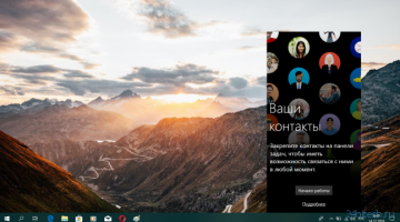 Слухи: Microsoft откажется от функции «Люди» в Windows 10