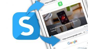 Как одновременно открыть в браузере на iPhone или iPad две страницы?