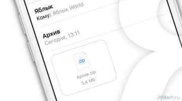Как открывать, сохранять ZIP-архивы на iPhone и iPad без установки дополнительных приложений