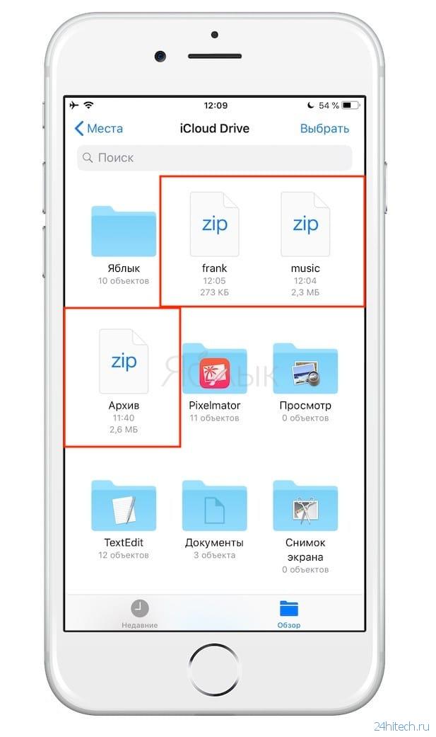 Как открывать, сохранять ZIP-архивы на iPhone и iPad без