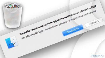 Как удалять файлы на macOS мимо корзины