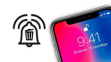 Как удалить рингтон c Айфона, загруженный через GarageBand или iTunes: 100% рабочие способы