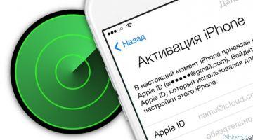 Как удаленно отключить функцию Найти iPhone (удалить привязку iCloud) – 2 способа