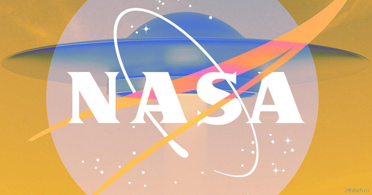 Ученый из NASA допустил, что нас уже могли посещать инопланетяне. Но не все так просто