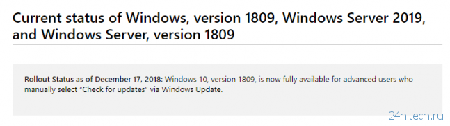 Microsoft сняла ограничения на ручное обновление до Windows 10 October 2018 Update