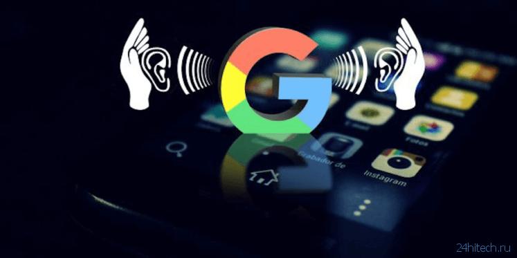 Опасаетесь, что сервисы Google следят за вами? Есть альтернатива!
