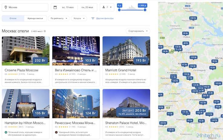Google Путешествия: рейсы, отели, маршруты и экскурсии по городам в одном месте