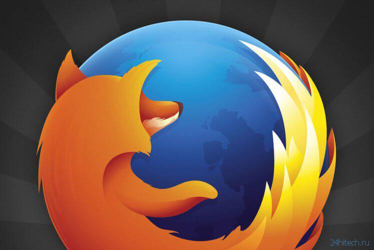 Скоро браузер Firefox будет сложно отличить от Chrome, но за это придётся заплатить