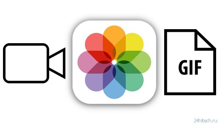 Как конвертировать Live Photo в GIF