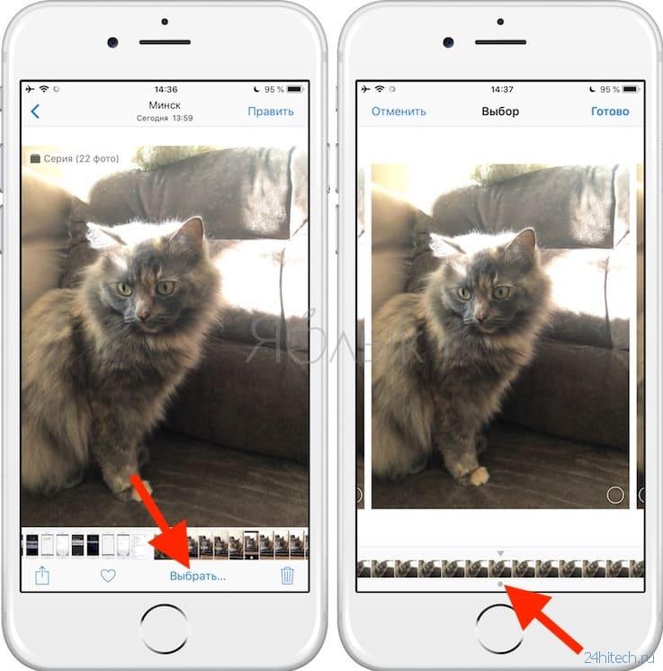 как просмотреть серию фото на айфон покрывало