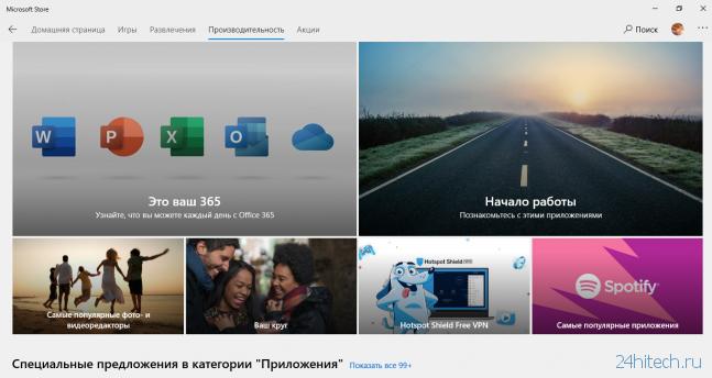 Приложение Microsoft Store получило новое меню навигации