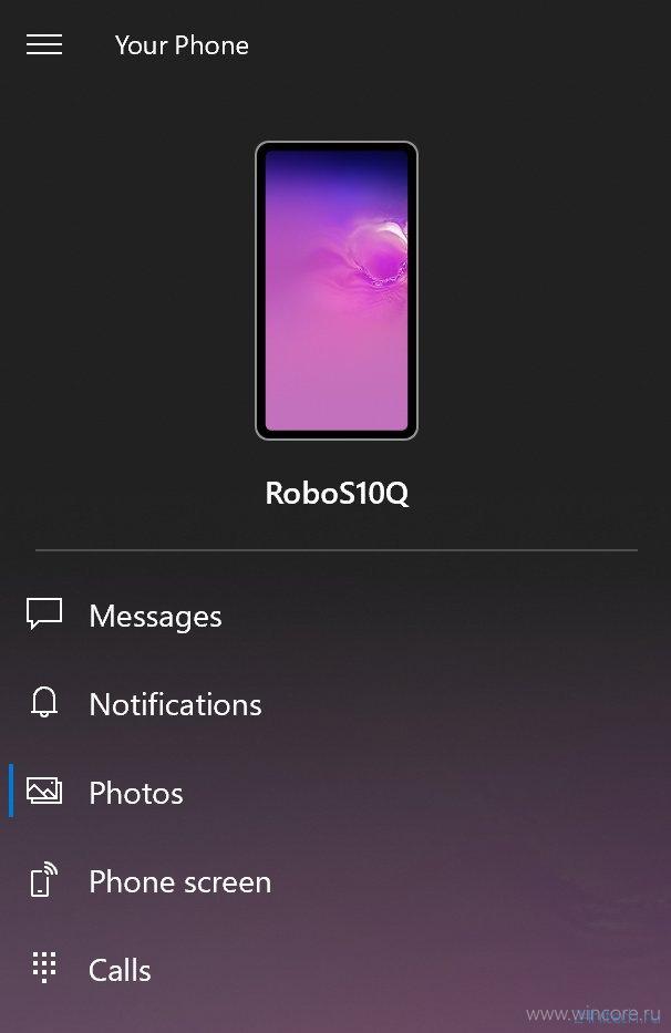«Ваш телефон» получил пару улучшений для интерфейса