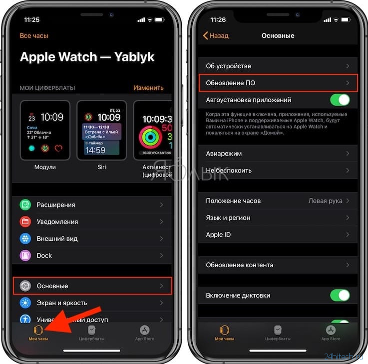 Как установить watchOS 7 на Apple Watch прямо сейчас