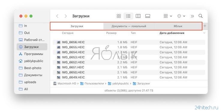 Как работать со вкладками в Finder на macOS