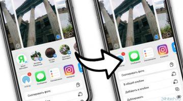 Как отключить рекомендуемые контакты в меню Поделиться на iPhone или iPad