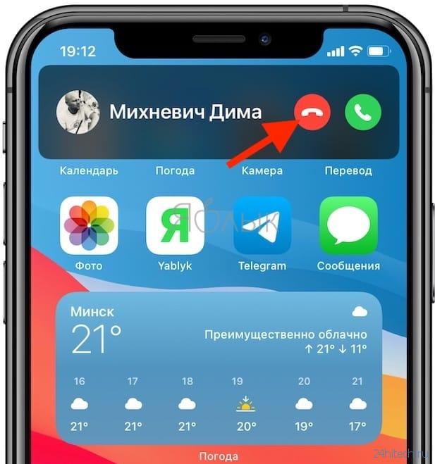 Как пользоваться компактной звонилкой в iOS 14 на iPhone