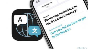 Переводчик на iPhone: Как пользоваться встроенной программой Перевод в iOS
