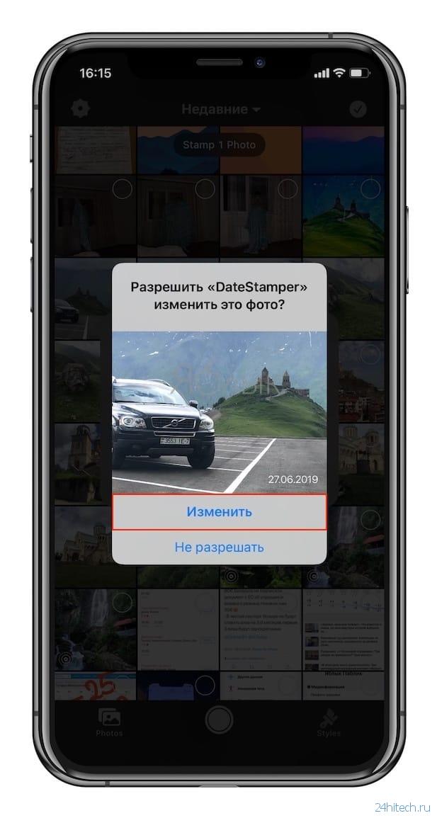 как поставить дату на фото в айфоне вязанию