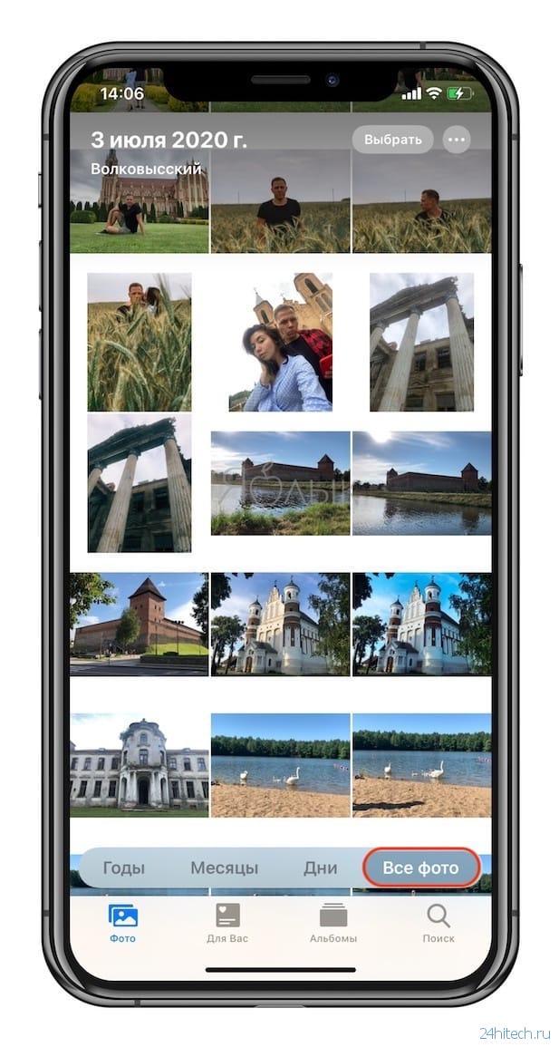 Как на айфоне спрятать фото от геолокации можете взять