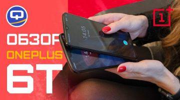 Обзор OnePlus 6T. / /