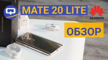 Обзор Huawei Mate 20 lite. / /