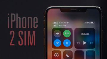 2 SIM в iPhone Xs – как работают?