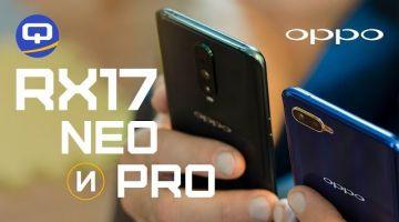 OPPO RX17 Pro и RX17 Neo — обзор и опыт использования / /