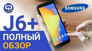 Обзор Samsung galaxy J6 plus, полный обзор./ /